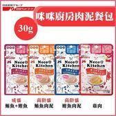 *KING WANG*【24包組】日清 咪咪廚房肉泥餐包(四種口味可選) 30g/包