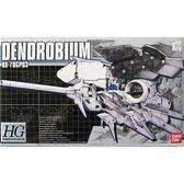 機動戰士鋼彈0083 BANDAI 組裝模型 HG 1/550 RX-78 GP03 Dendrobium 雌蕊 石斛蘭