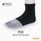 Waken  精梳棉竹炭短筒五趾襪 / ...