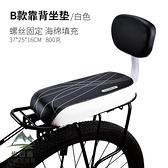 自行車后坐墊電動車后座架載人后置兒童座椅靠背座墊【步行者戶外生活館】