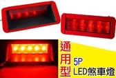 通用型 5P LED 第三煞車燈 警示煞車燈 後車廂玻璃燈 高亮度 警示效果佳 可直接黏貼 驗車用