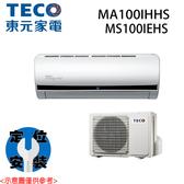 【TECO東元】17-18坪 變頻冷暖一對一冷氣 MA100IHHS/MS100IEHS 基本安裝免運費