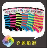 【台灣製】YABY條紋亮麗船襪(多色)  女襪/男襪/短襪/船型襪/休閒/少女襪/成人 22-26公分/cm 芽比 7124