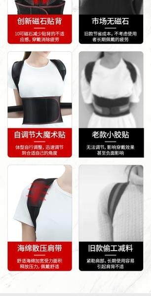 背揹佳兒童矯姿防駝背帶矯正器女男專用背部糾正神器成年隱形肩膀 MKS免運
