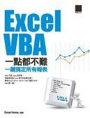 (二手書)Excel VBA一點都不難:一鍵搞定所有報表