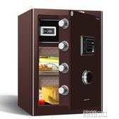 保險櫃 保險櫃家用指紋電子密碼防盜全鋼箱體防明火保險箱 榮耀3c