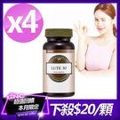 【GNC獨家販售】超值4入組 葉黃素 優視30膠囊 60顆