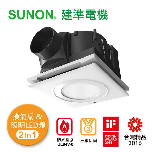 ├節能排風扇┤【SUNON 建準】DC直流 LED 照明換氣扇│浴室抽風、超省電、超靜音、最安全