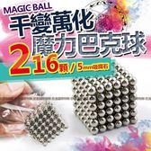 【現貨供應】魔力巴克球216顆5mm吸鐵石玩具 付切卡球形磁力珠磁石玩具禮物 附切卡【H00542】