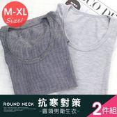 保暖衣 MIT (M-XL)男圓領長袖輕柔質感超彈力保暖衣(2件組)【Daima黛瑪】