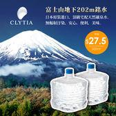 (非定期配送)續訂專區  日本進口 可麗蒂亞 富士銘泉天然礦泉水  2桶裝(12L/桶)