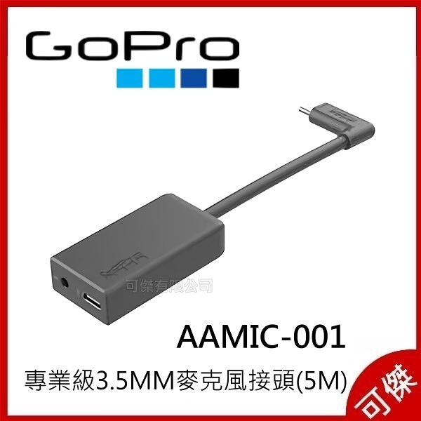 GoPro AAMIC-001 專業級 3.5MM 麥克風接頭(5M) Session 台閔公司貨 可傑