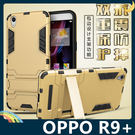 OPPO R9 Plus 變形盔甲保護套...