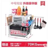 詩諾雅雙層微波爐架廚房置物架烤箱架(中號 雙層 升級豪華版)