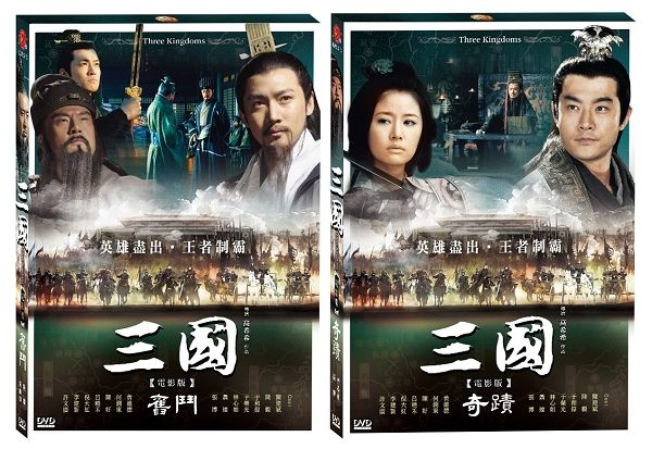 三國 電影版(3+4: 奮鬥+奇蹟) DVD ( 陳建斌/陸毅/于和偉/陳好/張博/黃維德/倪大紅/何潤東/林心如 )