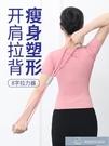 健身 8字拉力器背部訓練開肩美背神器高彈力繩家用運動健身女瑜伽器材 【母親節禮物】