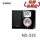 【限時特賣+24期0利率】YAMAHA 書架式喇叭 NS-333 ( 一對) 公司貨 保固一年