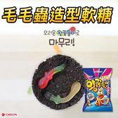 韓國 Orion 好麗友 毛毛蟲造型軟糖 67g 軟糖 糖果 韓國糖果 零食 點心 甜點 下午茶