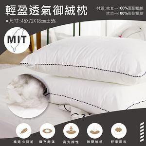 I-JIA Bedding-MIT嚴選彈力蓬鬆透氣羽絲絨枕(1入)