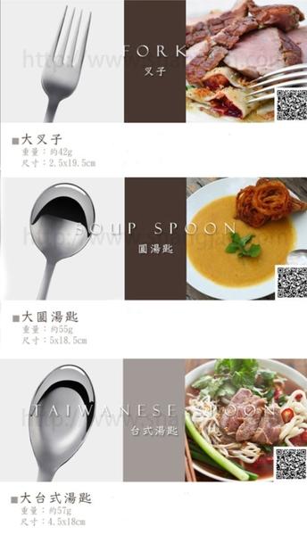 PERFECT 理想 極緻316不鏽鋼大叉子/大圓湯匙/台式大湯匙