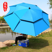 戴威營 釣魚傘2.4米2.2米萬向防雨曬雙層垂折疊戶外地插遮陽釣傘  WY
