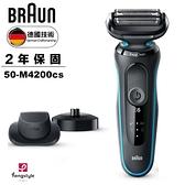 德國百靈BRAUN-5系列免拆快洗電動刮鬍刀/電鬍刀 50-M4200cs