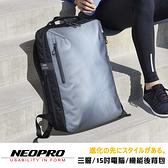 現貨【NEOPRO】日本品牌 15吋電腦後背包 三夾層 14個口袋 PC獨立夾層 雙肩包 商務機能【2-263】