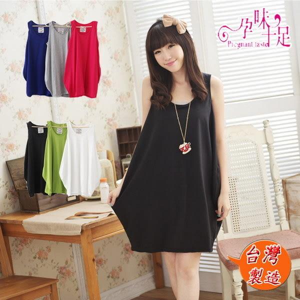 *孕味十足。孕婦裝* 現貨+預購【COI7713】台灣製。素面百搭雙側造型無袖孕婦洋裝 6色
