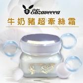 (即期商品-效期2021/02) 韓國 ELIZAVECCA EGF 牛奶豬超牽絲霜(罐)