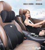 汽車腰靠護腰靠墊記憶棉腰墊座椅車用腰枕車載靠背墊車內頭枕套裝 奇思妙想屋