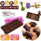 kiret 矽膠 巧克力模具-療癒恐龍-果凍/冰塊模具/盒