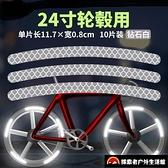 10片裝 反光條自行車貼紙防水貼山地車輪轂反光貼【探索者】
