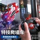 兒童遙控汽車玩具男孩10歲爬墻車5四驅YJT 【快速出貨】
