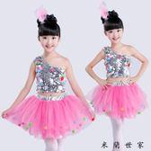 兒童節表演服亮片紗裙現代舞爵士舞服 米蘭世家
