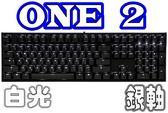 [地瓜球@] Ducky ONE 2 LED 白光 PBT 機械式鍵盤~Cherry 銀軸