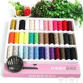 針線包39色家用大針線盒套裝針線縫紉縫補針線包套裝大號針線收納盒 愛丫