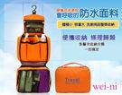 wei-ni 字母圖案大容量洗漱包 防潑水洗漱包 整理袋/盥洗包/化粧包/旅行收納袋/萬用收納袋/旅行包