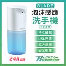 【刀鋒】BLADE泡沫感應洗手機 現貨 當天出貨 台灣公司貨 充電款 免電池 自動洗手機 可裝酒精