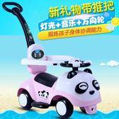 滑行車 兒童滑行車手推扭扭車帶音樂搖擺車1-3歲男女孩溜溜車助步車可坐igo  瑪麗蘇