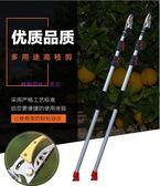 日式伸縮3米4米高枝剪鋸高空剪摘果器採果龍眼剪蘋果柿子修枝  提拉米蘇