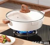 麥飯石不粘鍋炒菜鍋家用煎炒鍋平底鍋電磁爐燃氣灶適用煤氣灶專用 NMS怦然新品