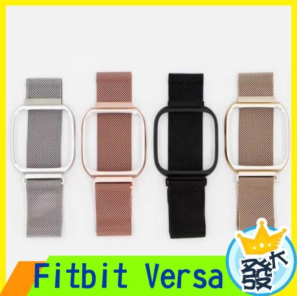 Fitbit Versa 不銹鋼磁吸式錶帶 不銹鋼加框錶帶 隨意調節錶鏈長度 超強磁吸錶帶 復古錶帶
