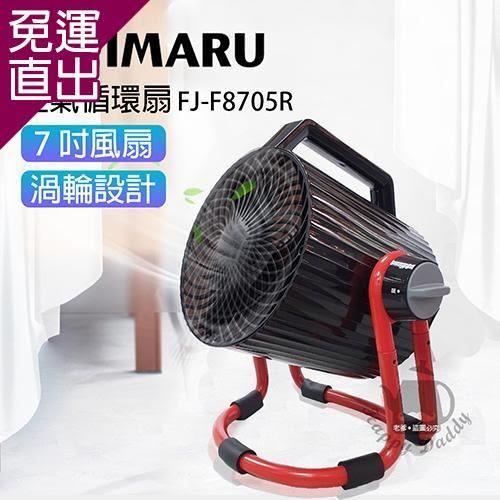 Fujimaru 7吋 空氣循環扇FJ-F8705R【免運直出】