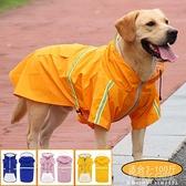 狗狗雨衣金毛薩摩耶拉布拉多邊牧中型犬大型犬寵物狗兩腳防水雨披 夏季狂歡