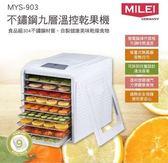 現貨 德國【米徠MiLEi】不鏽鋼九層溫控乾果機MYS- 903~加贈抗菌雙面砧板『小淇嚴選』
