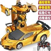 遙控車 感應變形遙控車兒童玩具機器人遙控汽車金剛無線賽車男孩生日禮物 至簡元素