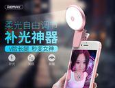 手機自拍補光燈便攜戶外專用TW免運直出 交換禮物