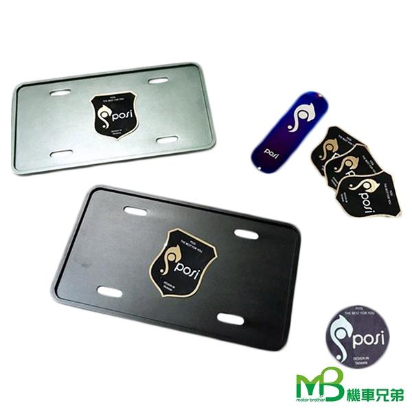 機車兄弟【POSI GOGORO2 CNC強化車牌框】(黑色/鈦色)