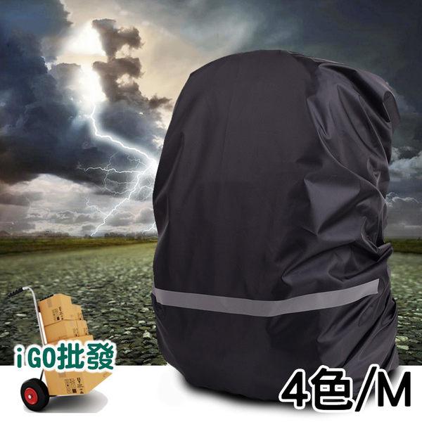 ❖限今日-超取299免運❖M 反光背包罩 防水套 防塵罩 防雨罩 戶外背包罩 反光條【H066】