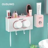牙刷置物架免打孔漱口刷牙杯掛牆式衛生間吸壁式壁掛情侶牙具套裝 一米陽光